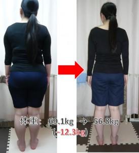 12.3kg減女性